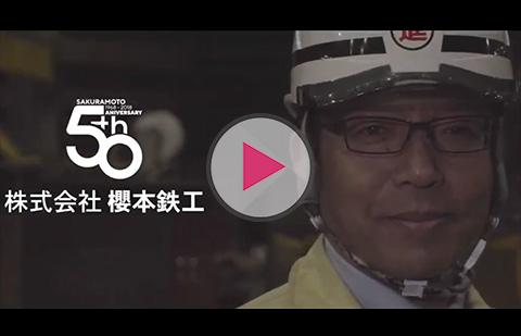 株式会社櫻本鉄工 創業50周年記念